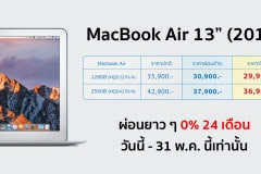 spvi-promotion-may-2019-macbook-air-2017
