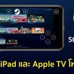Steam Link แอปรีโมตเกมมาเล่นบน iPhone, iPad, Apple TV ปล่อยให้ดาวน์โหลดแล้ว !!