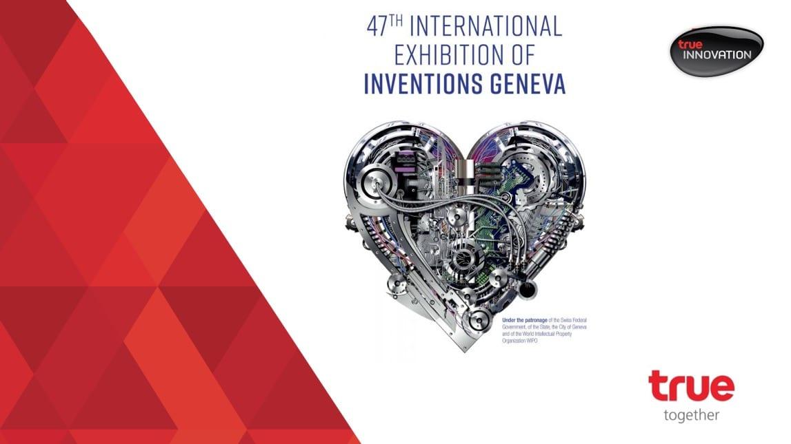 true-award-innovation-ganeva-1