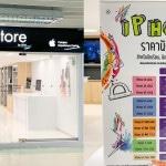 พาชม U Store สาขาพระจอมเกล้าพระนครเหนือ พร้อมโปร iPhone, iPad, Mac ราคานักศึกษา