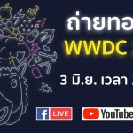 MacThai ถ่ายทอดสดงาน WWDC 2019 พากย์ไทย วันที่ 3 มิ.ย.นี้ เวลา 23.30 น.