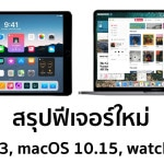 [สรุป] ฟีเจอร์ iOS 13, macOS 15 และ watchOS 6 ใหม่ ที่จะเปิดตัวในงาน WWDC 2019