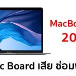 พบปัญหา Logic Board บน MacBook Air 2018 บางเครื่อง, Apple ประกาศซ่อมให้ฟรี