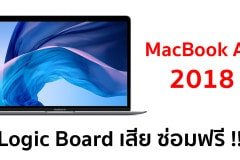 2018-macbook-air-logic-board-issue-free-repairs