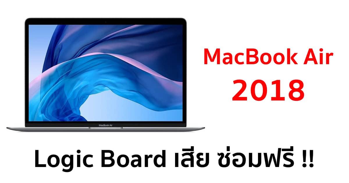 2018-macbook-air-logic-board-issue-free-repairs