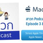 สาวก Podcast Episode 3 & 4 : วิจารณ์ Apple TV+, Apple Arcade และบริการใหม่จากแอปเปิล