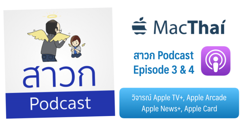 apple-fans-podcast-episode-3-4-apple-arcade-tv-news-card-plus