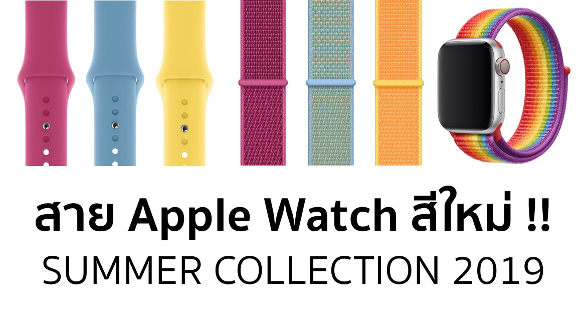 apple watch band summer collection pride 2019