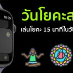 apple-watch-yoga