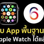 watchOS 6 จะสามารถลบแอปพื้นฐาน บน Apple Watch ได้แล้ว