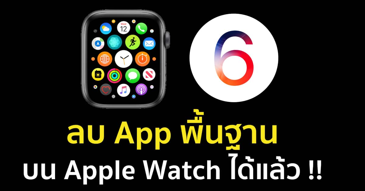 delete-apple-watch-built-in-stock-apps-watchos-6
