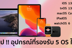 devices-compatibility-ios-13-ipados-macos-catalina-tvos-13-watchos-6