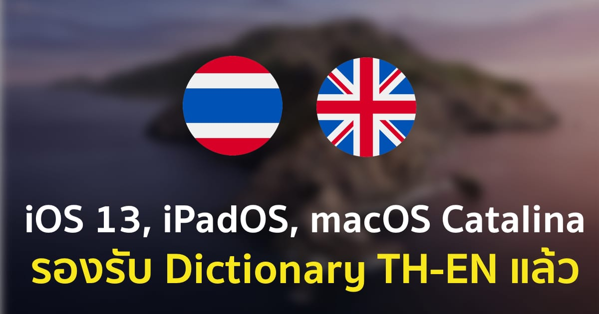 dictionary-thai-english-ios-13-ipados-macos-catalina