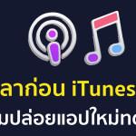 Apple เตรียมบอกลา iTunes หลังจากใช้มา 18 ปี พร้อมแตกเป็นแอปย่อยที่ใช้ง่ายกว่าเดิม