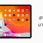 เปิดตัว iPadOS ระบบปฏิบัติการสำหรับ iPad โดยเฉพาะ ปรับแต่งระบบต่าง ๆ ให้เหมือนเดสก์ท็อปมากขึ้น