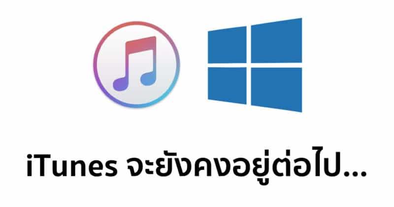Apple เผยจะยังคงมี iTunes for Windows ต่อไป ไม่ได้แยกแอปเหมือนฝั่ง Mac
