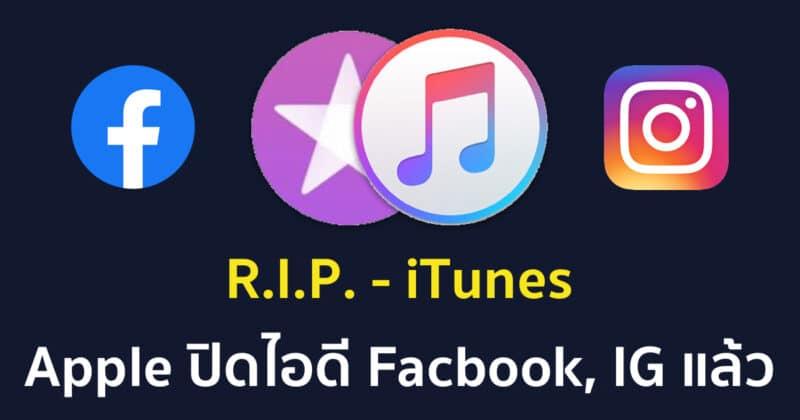 "Apple ปิด Facebook Page และไอดี Instagram ของ ""iTunes"" แล้ว !! ก่อนงาน WWDC2019"