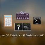 Apple นำ Dashboard ออกจาก macOS Catalina แล้ว