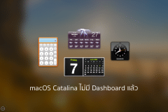 macos-catalina-have-no-dashboard