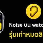 noise watchos6 apple