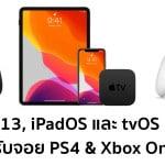 จอย PlayStation 4 และ Xbox One S รองรับทั้ง iOS 13, iPadOS และ tvOS 13 !!