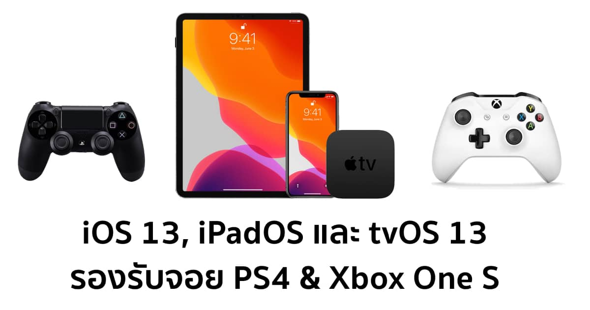 playstation-4-xbox-one-s-game-controller-ios-13-ipados-tvos-13