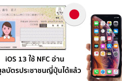 scan-nfc-chips 2