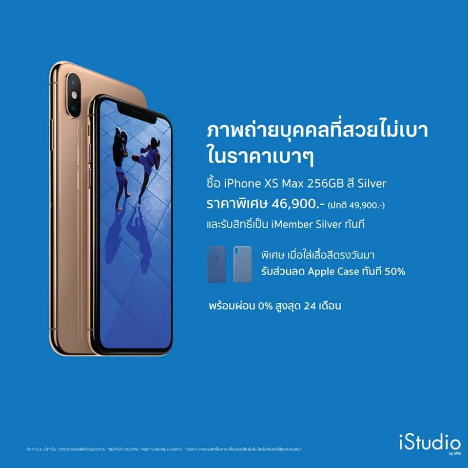 spvi-sawasdee-apple promotion4