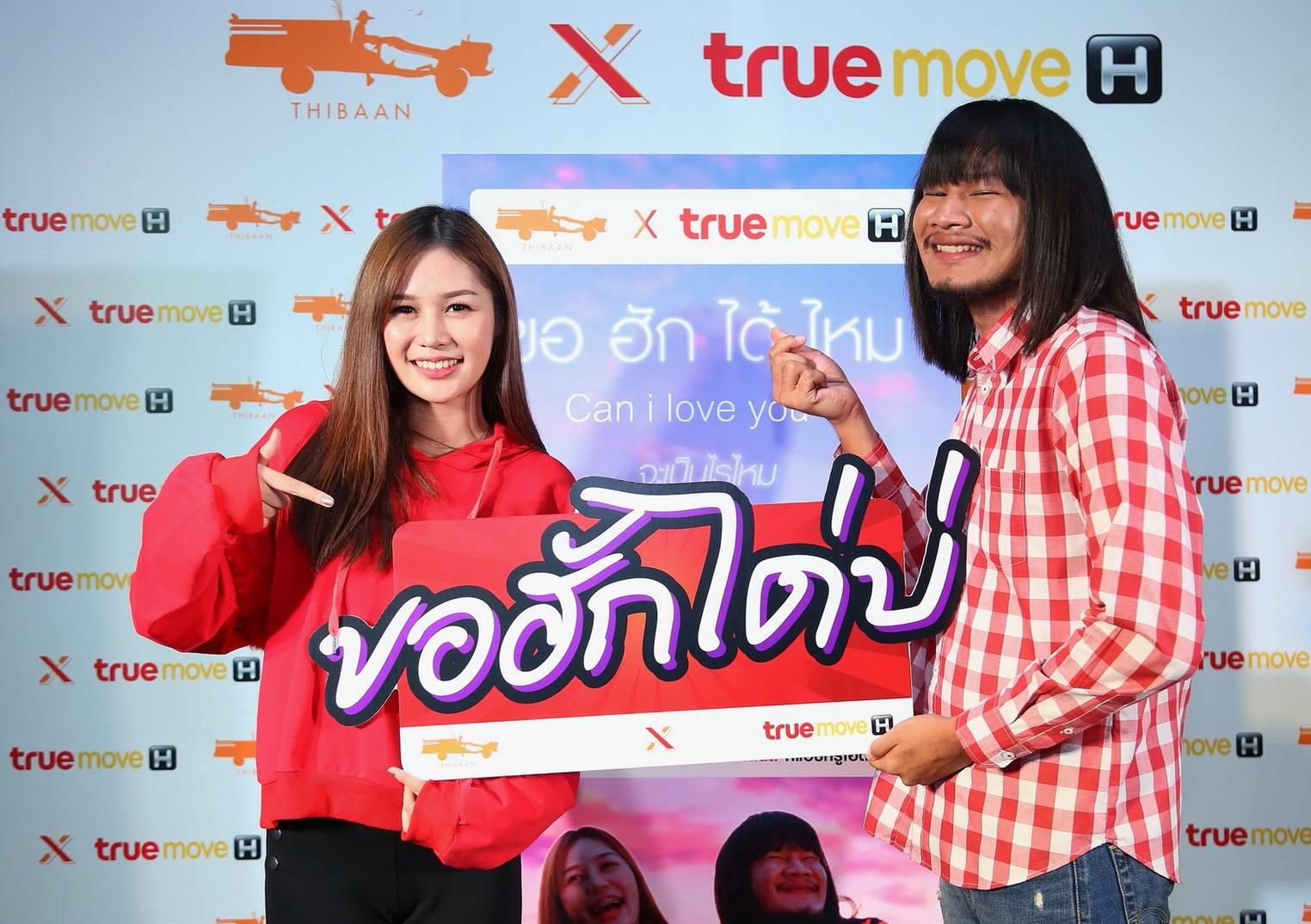 thai-bann-trueid