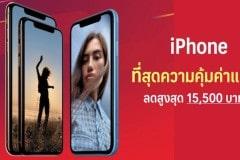 truemove-h-mega-sale-iphone-samsung-huawei