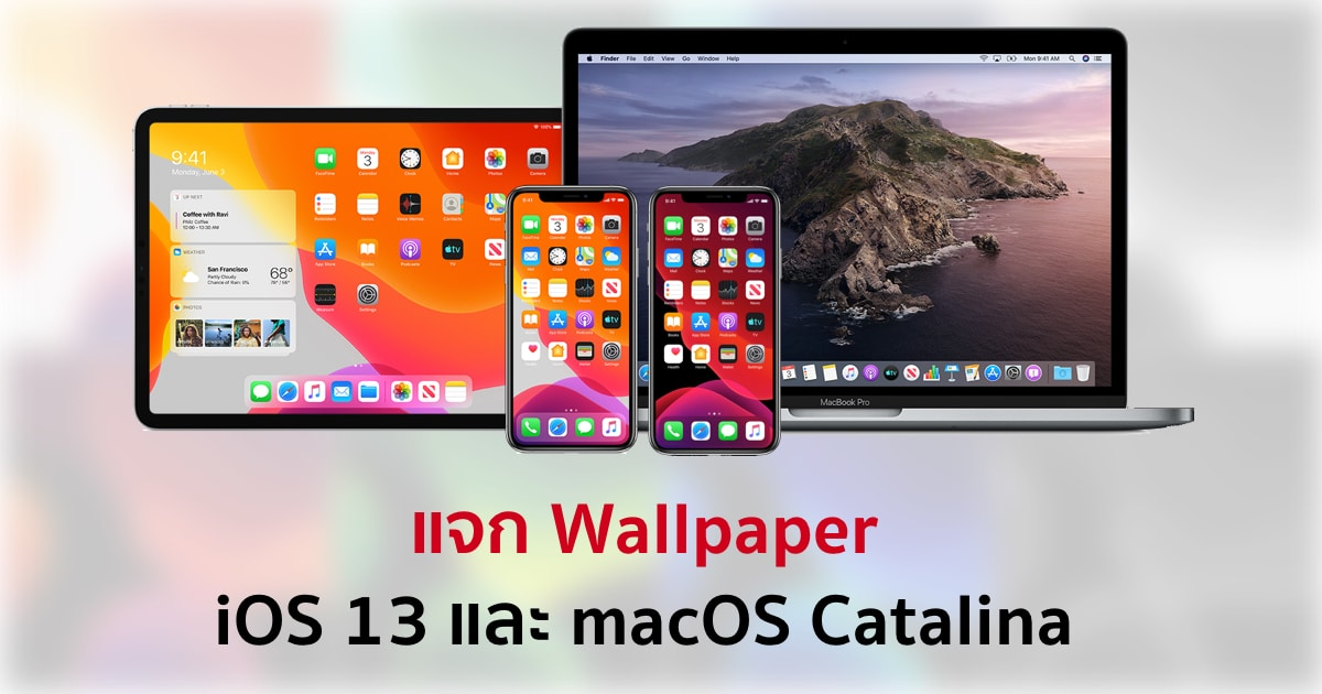 wallpaper ios 13 macos catalina