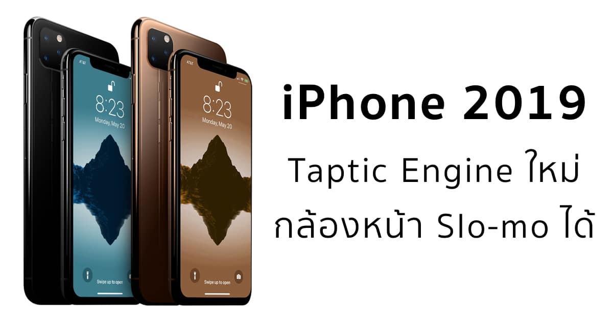 2019-iphones-new-taptic-engine-front-slo-mo-video