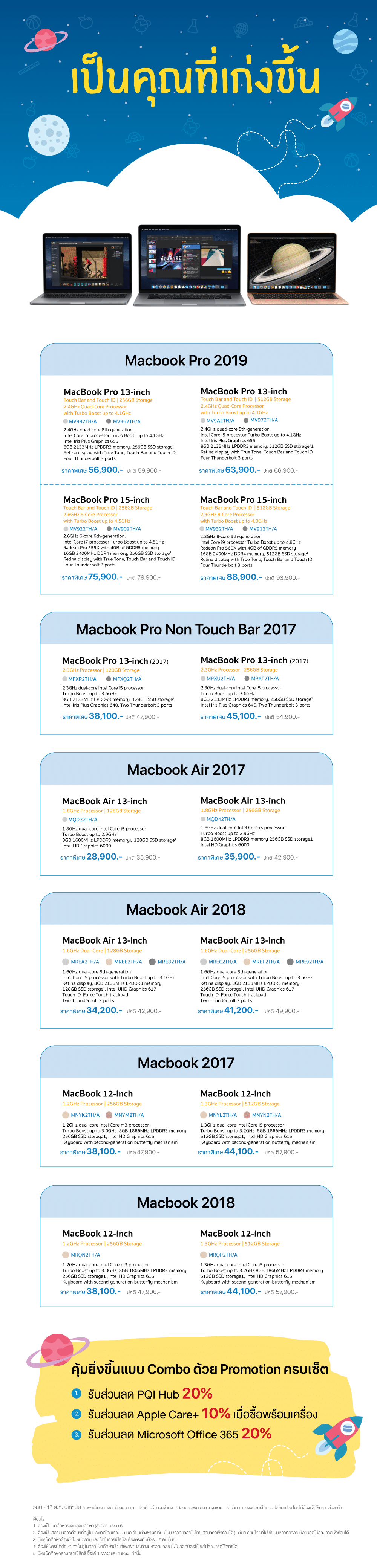 LDP-Macbook-back-to-school