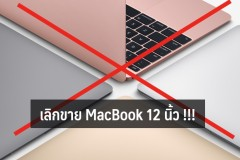 apple-stop-sell-macbook-12-inch