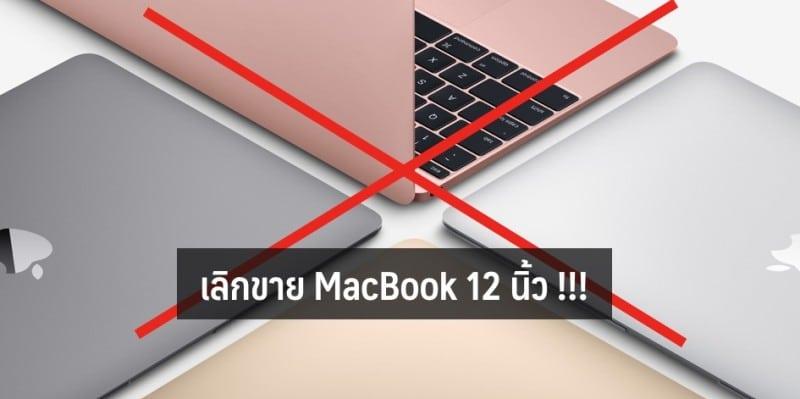 apple-stop-sell-macbook-12-inch