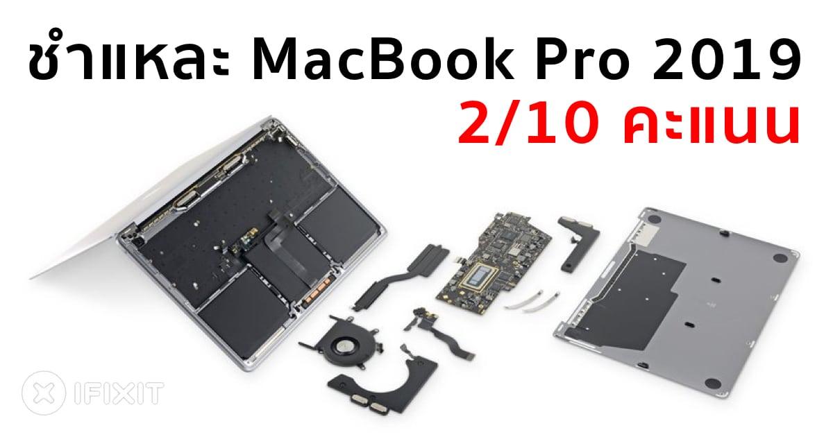 base-2019-13-inch-macbook-pro-teardown-3