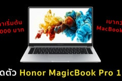 huawei-honor-magicbook-pro-16-inch