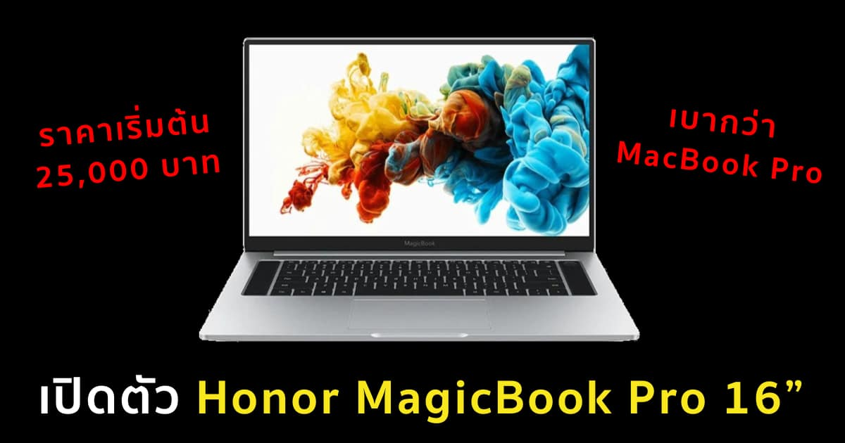 huawei-honor-magicbook-pro-16-inch