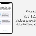 Apple ออก iOS 12.4 พร้อมฟีเจอร์ถ่ายโอนข้อมูลระหว่าง iPhone โดยไม่ต้องพึ่ง iCloud หรือ iTunes
