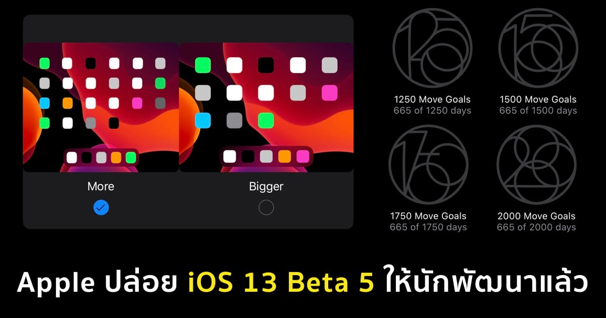 ios 13 beta 5