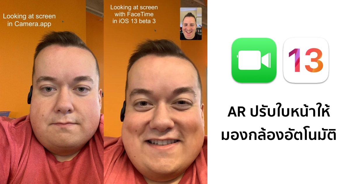 ios-13-beta-has-facetime-attention-correction 2
