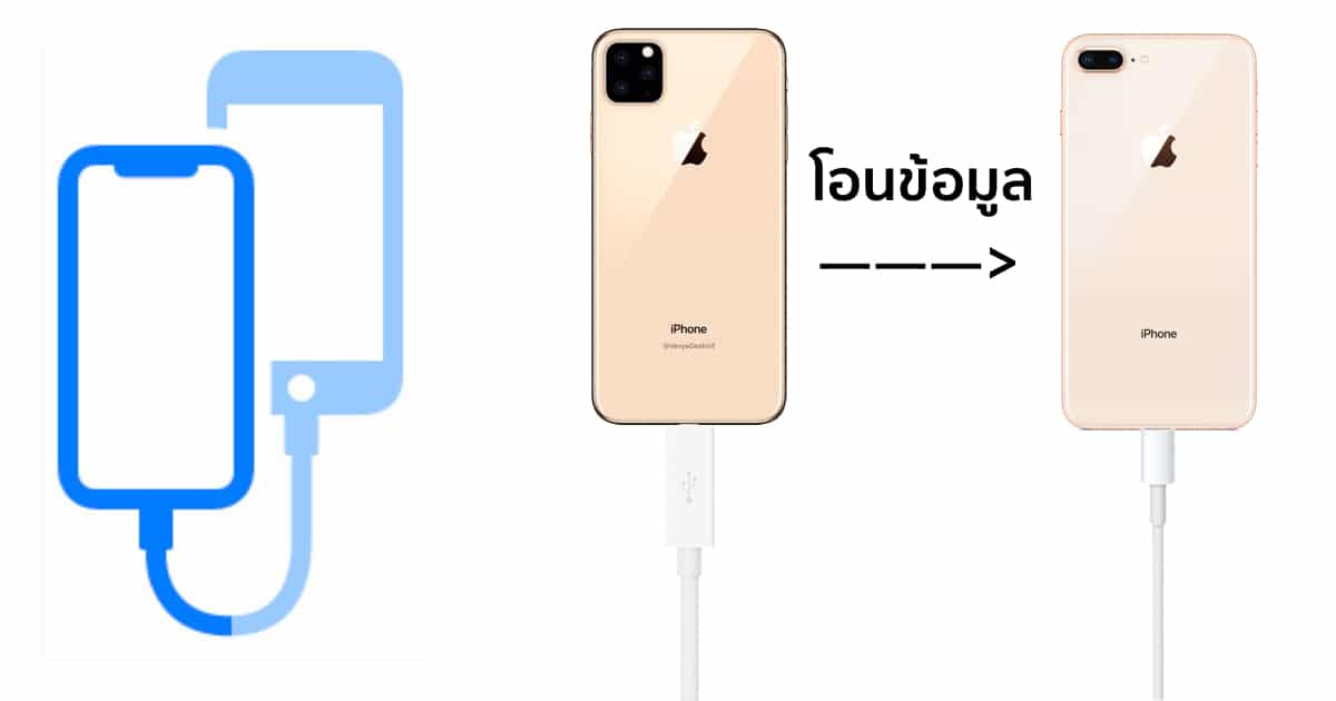 ios-13-wired-connect-two-iphones