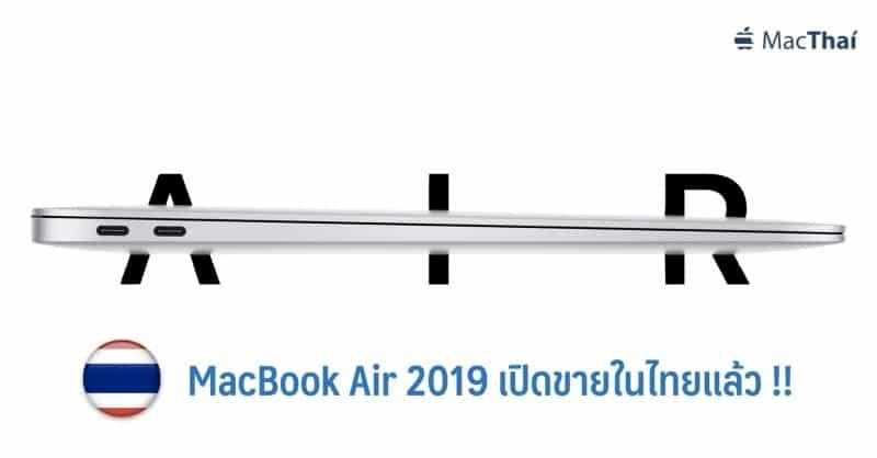 macbook-air-2019 copy