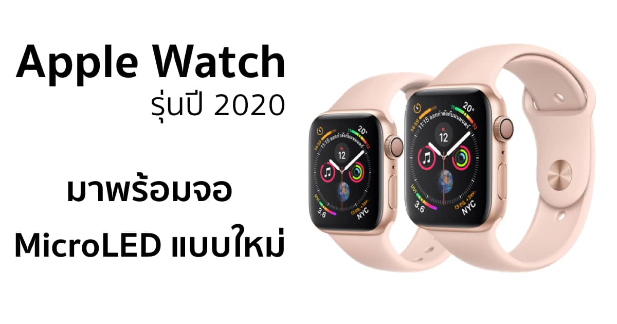 microled-apple-watch-report-2020