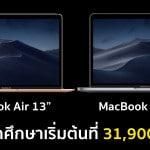 Apple ประกาศเปิดตัว MacBook Air และ MacBook Pro รุ่นใหม่ !! เอาใจนักศึกษา ราคาเริ่มต้น 31,900 บาท