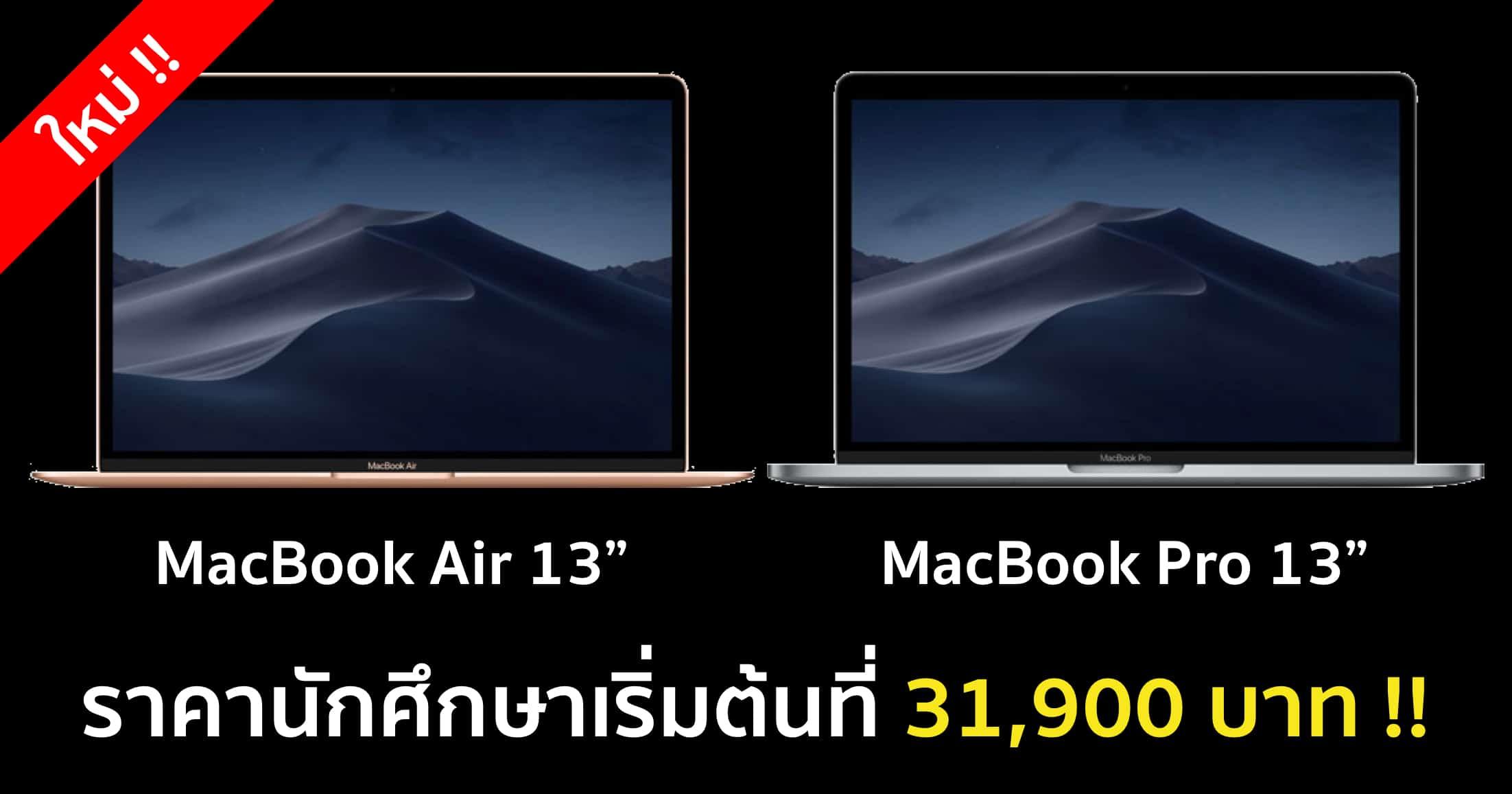 new-macbook-air-macbook-pro-13-inch-mid-2019