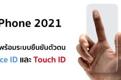 2021-iphone-to-feature-both-face-id-and-indisplay-touch-id-report