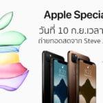 Apple ร่อนบัตรเชิญงานเปิดตัว iPhone 11 วันที่ 10 ก.ย.นี้ เวลา 24.00 น. นี้มีถ่ายทอดสด