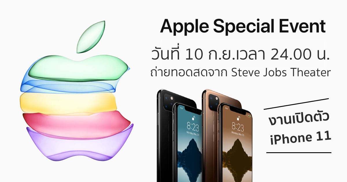 Apple-Special-event-iphone-11-sep-2019 3