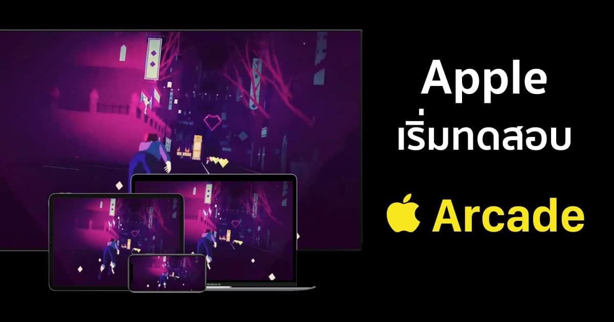 apple-arcade-employee-internal-test
